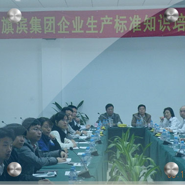 Group held production standards knowledge lectures focus on improving the level of standardization